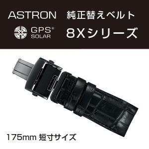 アストロン ASTRON 8Xシリーズ 純正替えベルト かん幅22mm 短寸175mmタイプ ブラックベルト ブラック尾錠  R7X08DC|seiko3s