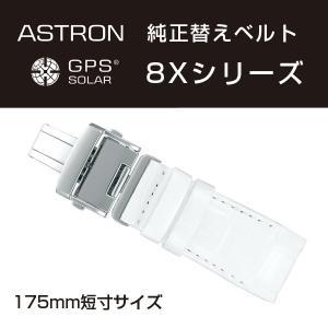 アストロン ASTRON 8Xシリーズ 純正替えベルト かん幅22mm 短寸175mmタイプ ホワイトベルト シルバー尾錠  R7X09AC|seiko3s
