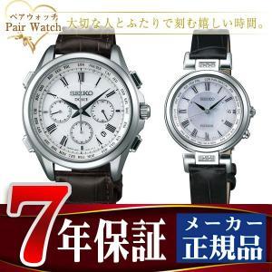 ペアウォッチ セイコー ドルチェ&エクセリーヌ 電波 ソーラー 腕時計 フライトエキスパート SADA039 SWCW109 ペアウオッチ|seiko3s