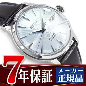 SEIKO PRESAGE セイコー プレザージュ メンズ 腕時計 メカニカル 自動巻き 機械式 腕時計 メンズ ベーシックライン アイスブルー SARY075|seiko3s