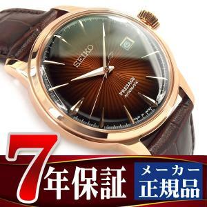 SEIKO PRESAGE セイコー プレザージュ メンズ 腕時計 メカニカル 自動巻き 機械式 腕時計 メンズ ベーシックライン ブラウングラデーション SARY078|seiko3s