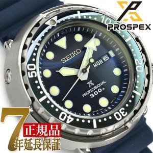 セイコー プロスペックス SEIKO PROSPEX マリーンマスター オンラインショップ限定モデル クオーツ メンズ 腕時計 SBBN043|seiko3s