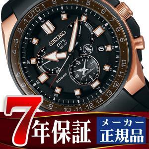 セイコー アストロン ソーラー 20気圧防水 ソーラーGPS 衛星 電波時計 腕時計 SBXB170|seiko3s
