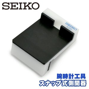 SEIKO セイコー S-270 スナップ式側開器 腕時計専用工具 ミニ作業台 SEIKO-S-270|seiko3s