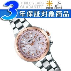 SEIKO LUKIA セイコー ルキア ラッキーパスポートシリーズ コンフォテックスチタン 綾瀬はるか ソーラー電波 レディース腕時計 SSQV004 seiko3s