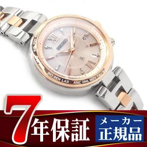 SEIKO LUKIA セイコー ルキア ソーラー 電波 レディース 腕時計 SSQV014 ネコポス不可 seiko3s
