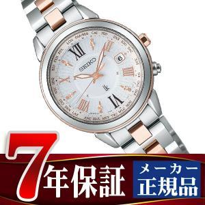SEIKO LUKIA セイコー ルキア 電波 ソーラー 電波時計 腕時計 レディース ラッキーパスポート LUCKY PASSPORT 綾瀬はるか ホワイトダイアル SSQV020 seiko3s