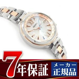 【SEIKO LUKIA】 セイコー ルキア LUCKY PASSPORT ラッキーパスポート ソーラー 電波 ワールドタイム レディース 腕時計 コンフォテックス SSVV020 seiko3s
