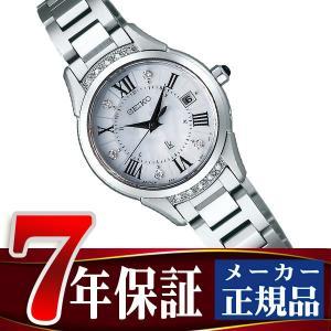 SEIKO LUKIA セイコー ルキア レディダイヤ Lady Diamond ルキアヤセ LUKIAYASE 第二弾 ソーラー 電波 腕時計 レディース 限定モデル SSVW115 seiko3s