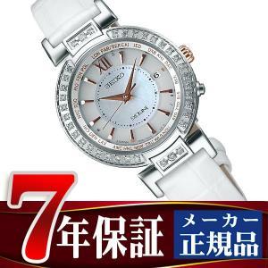 SEIKO DOLCE&EXCELINE セイコー ドルチェ&エクセリーヌ 電波 ソーラー 電波時計 腕時計 レディース プレステージライン ホワイト SWCW111|seiko3s