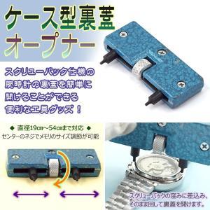 商品動画あり 腕時計用工具 ケース裏蓋オープナー ウォッチツール WT-CASE-OPENER-2 【ネコポス可能】|seiko3s