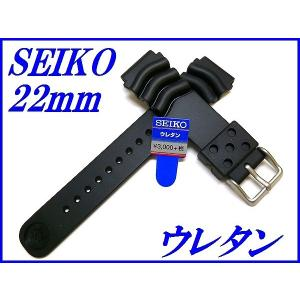 『SEIKO』セイコーバンド 22mm ウレタンダイバー DAL0BP【黒色】|seikodo-watch