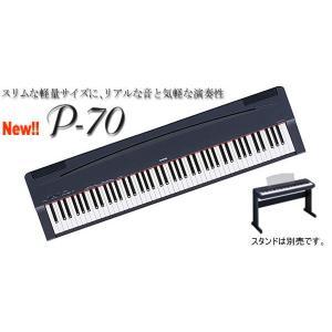 YAMAHA P-70 (ブラック)       《送料・代引き手数料無料》 seikodo