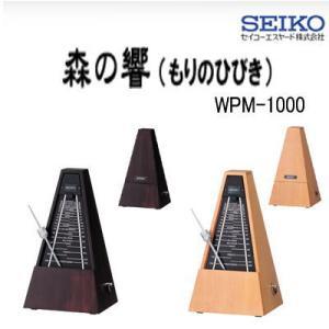 SEIKO メトロノーム 森の響き WPM1000 seikodo