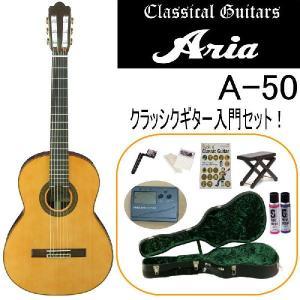 ARIA  A-50  クラッシクギター入門セット seikodo