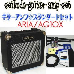 ARIA AG10XmrII アンプセット|seikodo