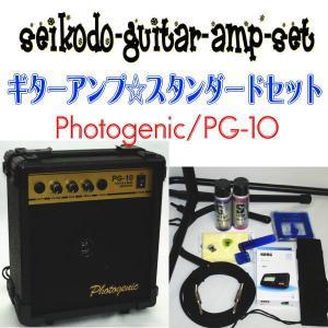 Pohotgenic PG-10 スタンダードアンプセット|seikodo
