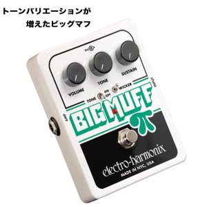 Electro Harmonix/Big Muff with Tone Wickerディストーション|seikodo