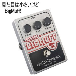 Electro Harmonix/Little Big Muff ディストーション|seikodo