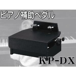 甲南 コウナン ピアノ補助ペダル KP-DX seikodo