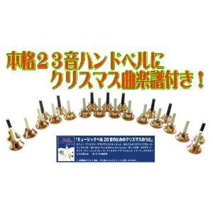 本格23音ミュージックベル23音 MB-23K/C|seikodo
