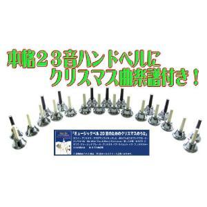 本格23音ミュージックベル23音 MB-23K/S|seikodo