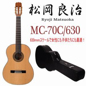 期間限定特価!! MATUOKA MC-70C/630 seikodo