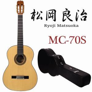 期間限定特価!! MATUOKA MC-70S  seikodo
