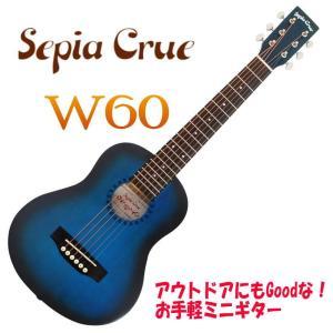 何処でも持運べる ミニギター Sepia Crue W-60 (W60)/BLS|seikodo