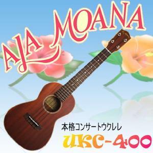 AlaMoana (アラモアナ)ウクレレ コンサートタイプ UKC-400|seikodo