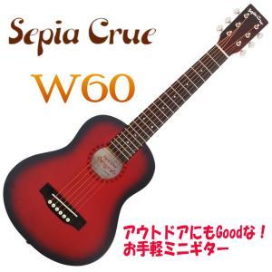 何処でも持運べる ミニギター Sepia Crue W-60 (W60)/RDS|seikodo