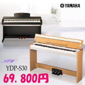 YAMAHA YDP-S30  《送料・代引き手数料無料》 seikodo