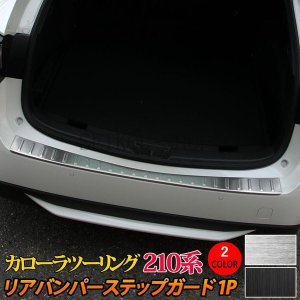 トヨタ カローラツーリング 210系 リアバンパーステップガード 選べる2カラー ドレスアップ カスタムパーツ TOYOTA