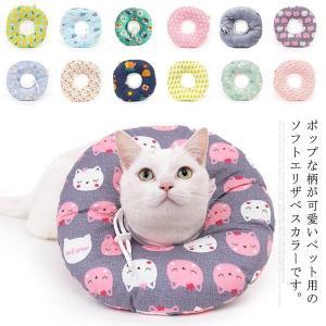 エリザベスカラー 猫用 犬用 ソフト ドッグ キャット ペット用品 もこもこ 医療用 美容 シャンプ...