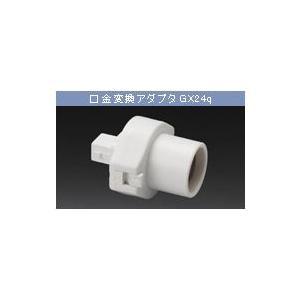 FHT型(GX24q口金→E26) 口金変換アダプタプロ用 S-GX24q|seileds
