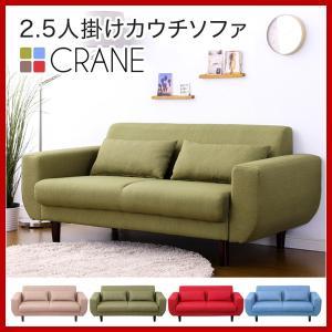 2.5Pカウチソファ クレイン-Crane-  #1034 seileds