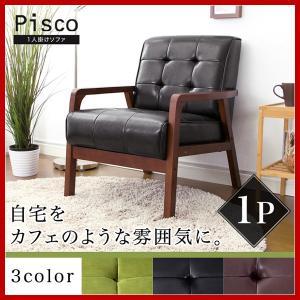 ソファ ソファー 1人掛け 木肘 木製 肘掛け付き レトロ 応接椅子 ウッドフレーム 1P アンティーク ビンテージ デザイン #1035 seileds