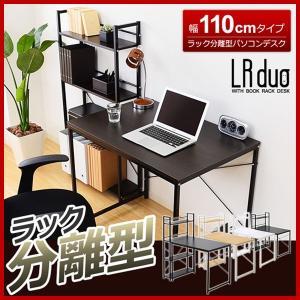 パソコンデスク パソコンラック PCデスク PCラック ブックラック 書棚 棚 付き 学習机 110cm幅 分離型 おしゃれ 人気 #488|seileds