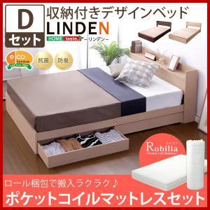 収納付きデザインベッド【リンデン-LINDEN-(ダブル)】(ロール梱包のポケットコイルスプリングマットレス付き)#1127 seileds