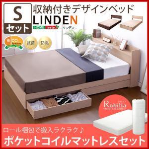 収納付きデザインベッド【リンデン-LINDEN-(シングル)】(ロール梱包のポケットコイルスプリングマットレス付き)#1125 seileds
