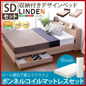 収納付きデザインベッド【リンデン-LINDEN-(セミダブル)】(ロール梱包のボンネルコイルマットレス付き)#1123 seileds
