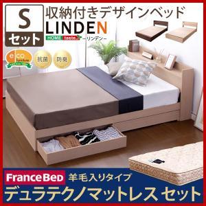 収納付きデザインベッド【リンデン-LINDEN-(シングル)】(羊毛入りデュラテクノマットレス付き)#1116 seileds