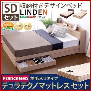 収納付きデザインベッド【リンデン-LINDEN-(セミダブル)】(羊毛入りデュラテクノマットレス付き)#1117 seileds