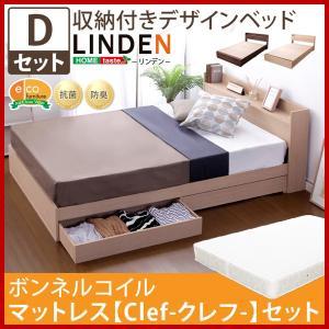 収納付きデザインベッド【リンデン-LINDEN-(ダブル)】(ボンネルコイルスプリングマットレス付き)#1121 seileds