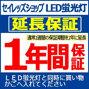 LED蛍光灯 直管形LED蛍光灯 延長保証 1年保証|seileds