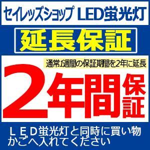 LED蛍光灯 直管形LED蛍光灯 延長保証 2年保証|seileds