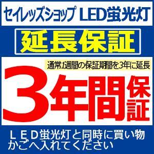 LED蛍光灯 直管形LED蛍光灯 延長保証 3年保証|seileds