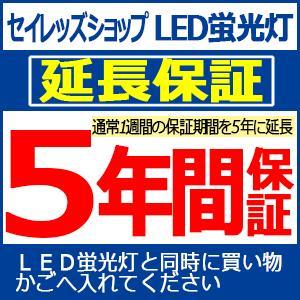 LED蛍光灯 直管形LED蛍光灯 延長保証 5年保証|seileds