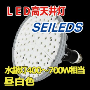 LED 高天井灯 電源外付け 水銀ランプ 400 〜 700W相当 工場 倉庫 体育館 130W E39口金形 昼白色  SEILEDS|seileds