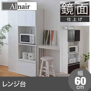 鏡面 レンジ台 60cm幅  キッチン収納 おしゃれ Alnair |seileds